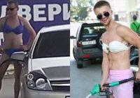 Degvielas uzpildes stacija piedāvāja bezmaksas benzīnu ikvienam, kurš būs ģērbies bikīnī. Akcija izgāja no kontroles